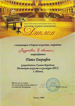 2008 Диплом областного конкуса.jpg