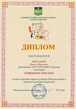 2011 Диплом ОК АТР.jpg