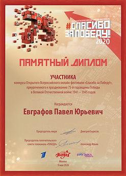 Диплом Евграфов.jpg