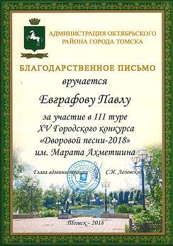 2018 БП Администрации Октябрьского район
