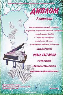 2006 Диплом Кемерово.jpg