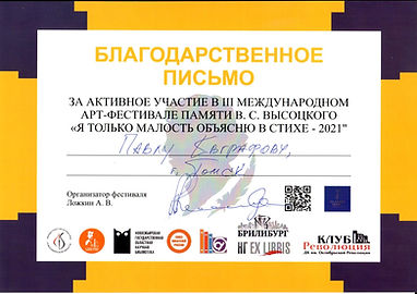 Высоцкий 2021.jpg