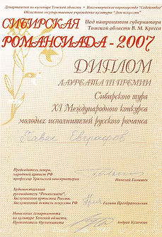 2007 Диплом Международного конкурса.jpg