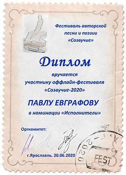 EvgrafovP_Diplom_uchastnika.jpg