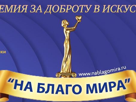 Премия «НА БЛАГО МИРА»