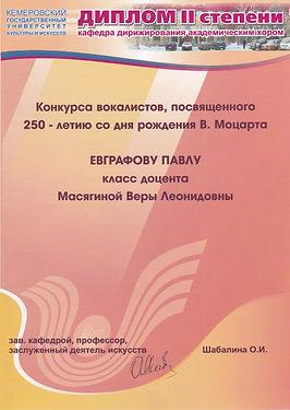 2005 Диплом Кемерово.jpg
