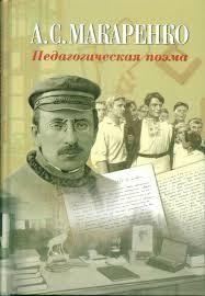 """Почему забыт А.С. Макаренко и его """"Педагогическая поэма""""?"""