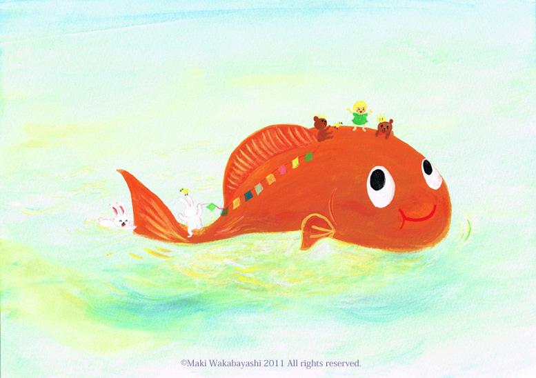 金魚とわたしたち