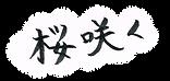 桜咲くロゴ.png