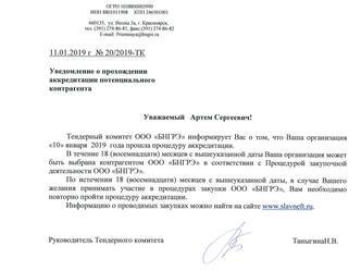 """Снежинский завод успешно прошел аккредитацию в ООО """"БНГРЭ"""""""