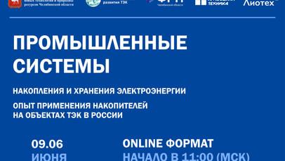 """Всероссийская конференция """"Промышленные системы накопления и хранения электроэнергии."""