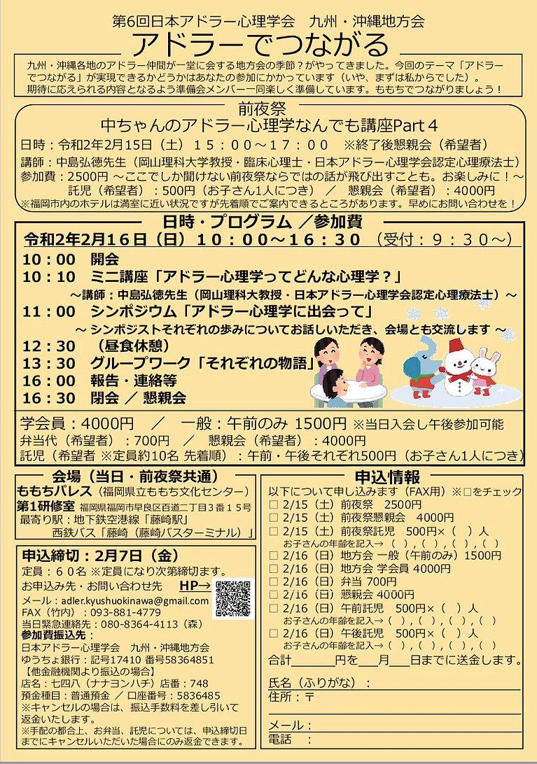 第6回日本アドラー心理学会九州沖縄地方会.jpg