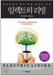 KOLIE CRUTCHER - ELECTRIC LIVING - KOREA