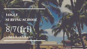 surf schoolご予約スタート!!