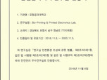 [Awards] BiPP Lab. has received '안전관리 우수연구실 인증서' from the Ministry of Science and ICT