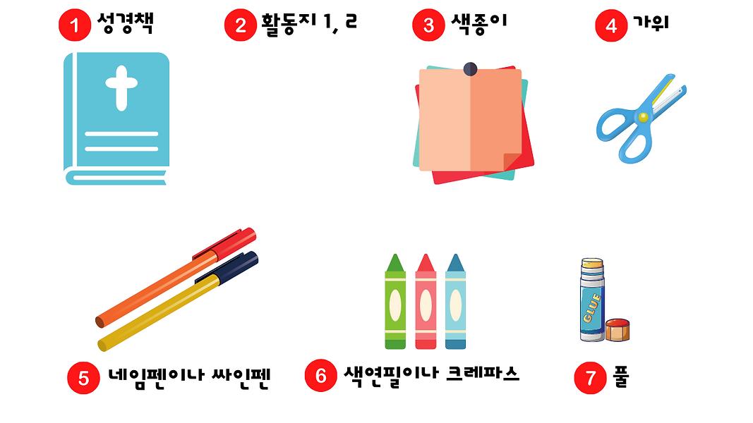 첫째주_준비물.png