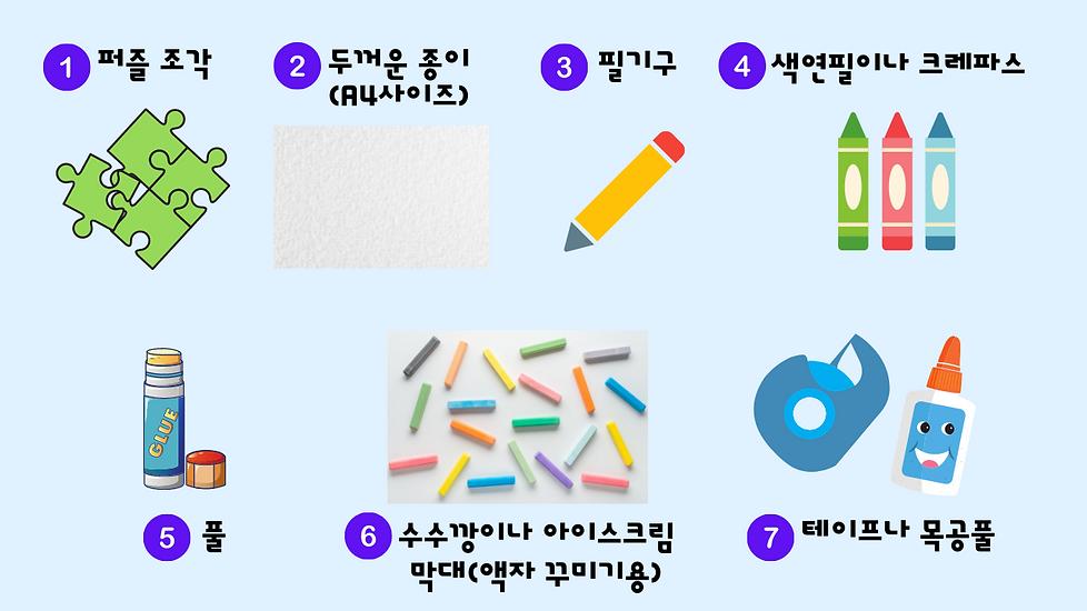 둘째주_준비물.png
