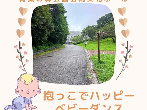 【募集中】千葉市青葉の森公園芸術文化ホール「抱っこでハッピー♪ベビーダンス」