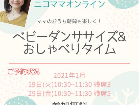 【募集】1月ニコママオンライン