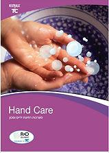 מערכת רחיצת ידיים וסבון