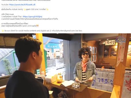 [DH] Hobak Restaurant