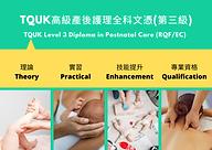 RQF postnatal 3 (3).png