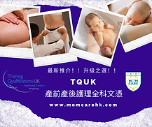 產前產後 護理全科 文憑課程.png