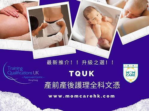 TQUK產前產後護理全科文憑