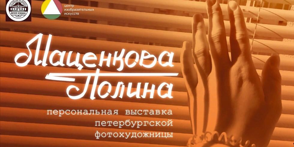 Персональная выставка петербургской фотохудожницы Полины Маценковой