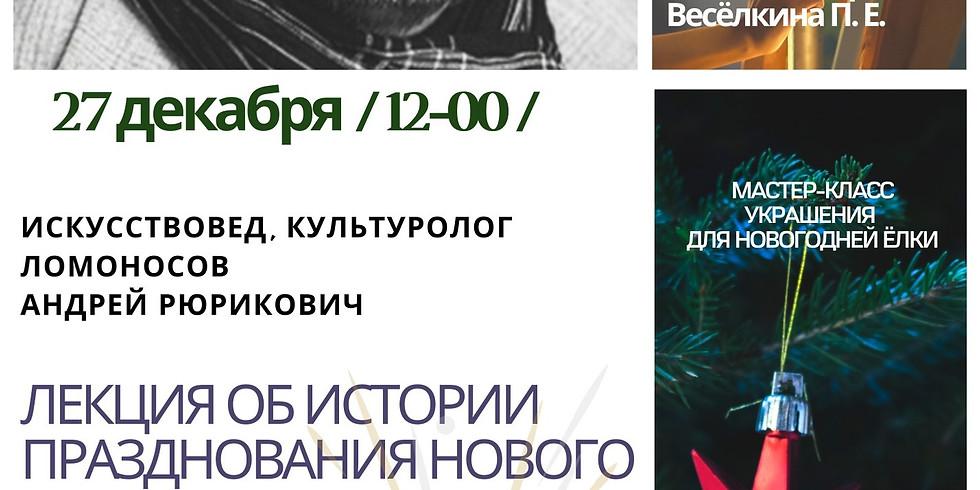 Лекция об истории празднования нового года и традиций русского дворянства