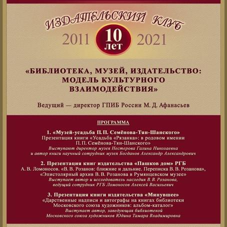 Крупнейшая историческая библиотека России пригласила представителей музея