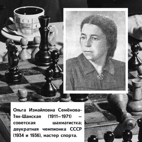 20 июля - Международный день шахмат ♟