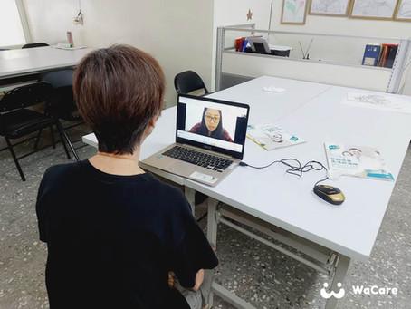 WaCare守護偏鄉故事集06