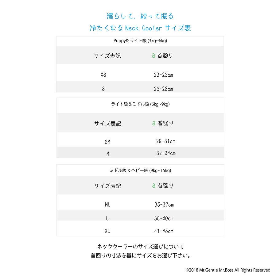 ネッククーラーサイズ表.jpg