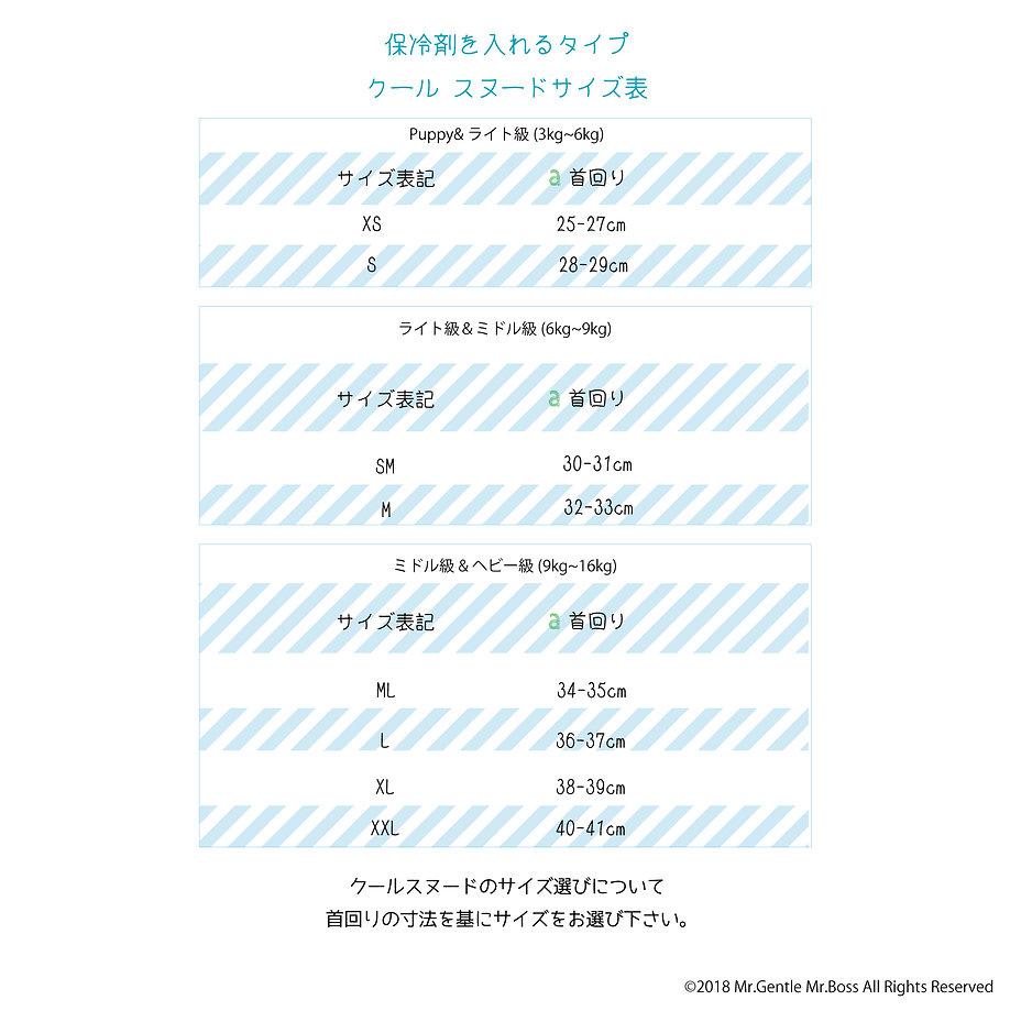 クールスヌードサイズ表.jpg