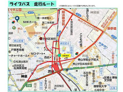 ライブバス渋谷推奨ルートマップ.jpg