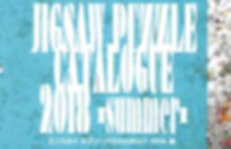 Ensky Jigsaw Pizza Catalog summe 2018