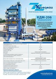 КДМ206,КДМ,КДМ-206