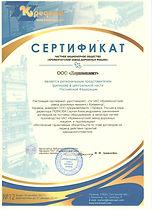 Дилерский сертиикат Кредмаш