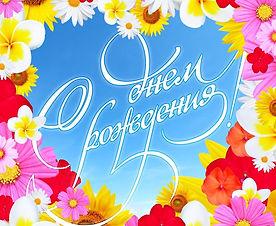 1532065188_kartinki_s_dnem_rozhdeniya_zh