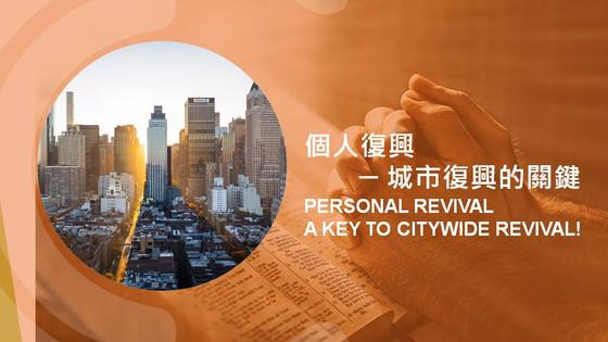 個人復興 ── 城市復興的關鍵