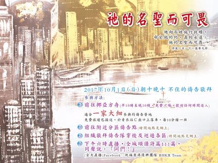 Hong Kong Day of Prayer