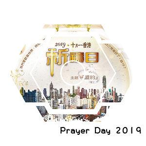 prayer day 2019 v1.jpg