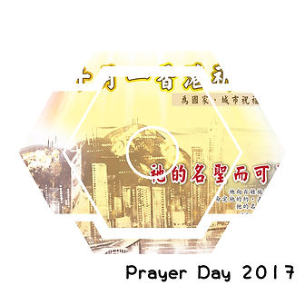prayer day 2017 update.jpg