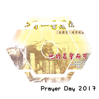 prayer day 2017 update.jpg