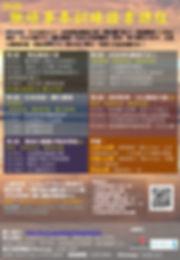 200305 - 2020職場事奉訓練證書課程.jpg