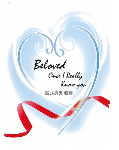 Beloved Once I Really Know You當我真知道祢