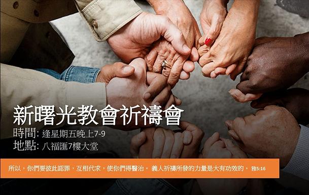 200703 - 教會祈禱會.jpg
