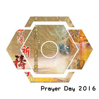 prayer day 2016 update.jpg