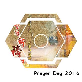 prayer day 2016 update.jpg